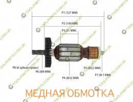 Якорь на перфоратор Интерскол П-18/450ЭР