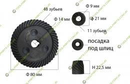 Шестерня болгарки Eurotec 230 Универсальная