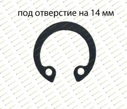 Стопорное кольцо внутреннее Ф14