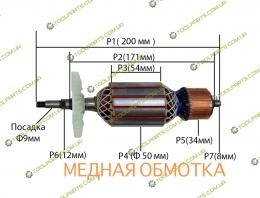 Якорь на болгарку Днипро-М 230