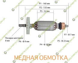 Якорь на болгарку Forte EG 08-125