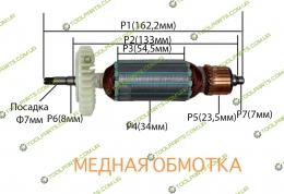 Якорь на болгарку Днипро-М 125 Универсальный
