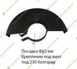 Защитный кожух на болгарку  230 (Ф63)
