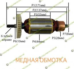 Якорь на дисковую пилу Einhel Универсальный 171x44x6z