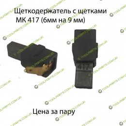 Щіткотримач з щітками Макіта 417 (6х9)