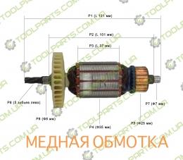 Якір на електролобзик Stern 55 (130x35)