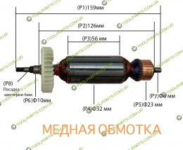 Якорь на болгарку Зенит 125, ЗУШ-125/1100