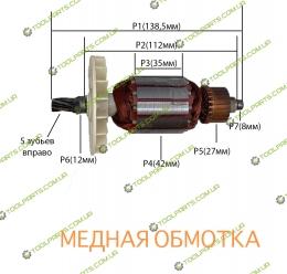 Якорь на перфортор VEGA VH-1150