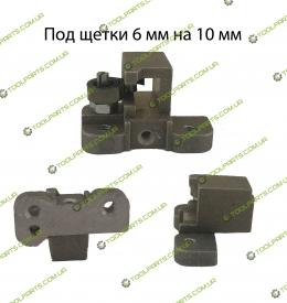 Щеткодержатель 6х10 (металл)