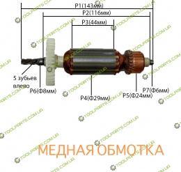 Якорь на дрель DWT BM-400 C