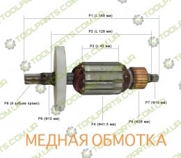 Якорь на перфоратор Hitachi PR-38E