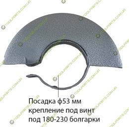 Защитный кожух на болгарку  180-230 (Ф53)