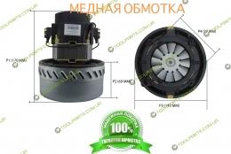 Двигатель для моющих пылесосов  1200 В (УНИВЕРСАЛЬНЫЙ)
