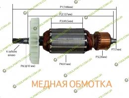 Якорь на торцовочную пилу Ворскла ПМЗ 1500-210