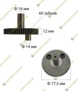 Ответная шестерня отбойного молотка Bosch 11