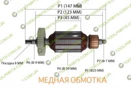 Якорь на болгарку Ferm 115 710вт (147x39)