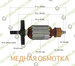 Якорь на дисковую пилу Зенит ЗПЦ-1500
