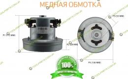 Двигатель для пылесосов LG V1J-PH25