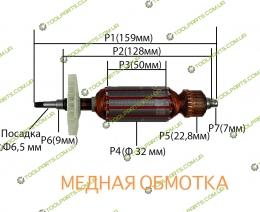 Якорь на болгарку Powercraft-125