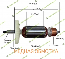 Якорь на болгарку Eltos-МШУ-180/2150E