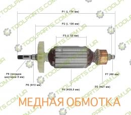 Якорь на болгарку DWT WS-125 S