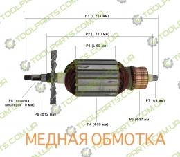Якорь на болгарку Интерскол УШМ-230/2300