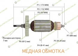 Якорь на болгарку ЗЕНИТ ЗУШ 180/1700