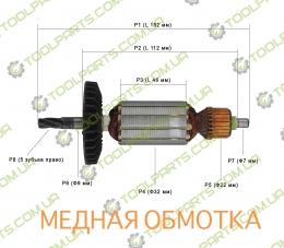 Якорь на перфоратор ПРОТОН ПЭ-870