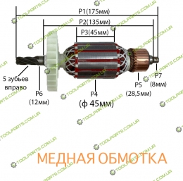 Якорь на перфоратор Сталь-Р 40-18