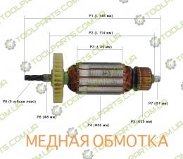 Якір на електролобзик Stern 65 (149x35)
