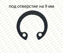Стопорное кольцо внутреннее Ф9