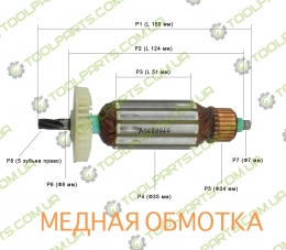 Якір на лобзик Интерскол МП-100 / 700Е