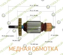 Якорь на дисковую пилу ELTOS ПД-210-2350