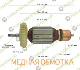 Якорь на болгарку ИНТЕРСКОЛ 230/2600