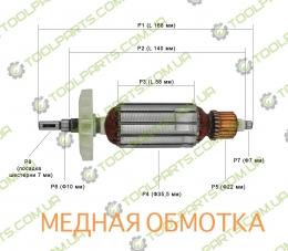 Якорь на болгарку Einhell BWS-125/1050