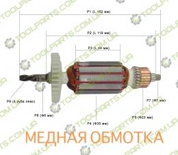 Якір на дриль темп 750 Вт (152х35х4 зуб)