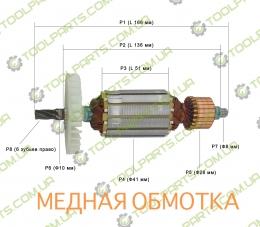 Якорь на дисковую пилу Интерскол ДП-165/1200