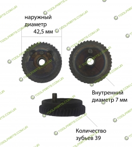 Зубчатое колесо (шестерня) на лобзик ХИТАЧИ  42,5x7x39z