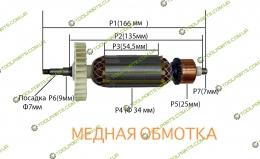 Якорь на болгарку Днипро М МШК 1600/150