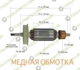 Якорь на болгарку Hitachi G13SP,G13SE