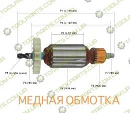 Якір на дриль DWT SBM-1050VS