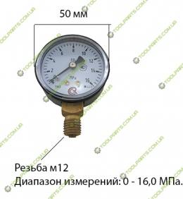 Манометр углекислотный 16 МПа МП-50