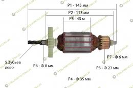 Якір на дриль Електромаш ДЕУ-1050