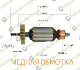Якір на болгарку ТЕМП МШУ-125-850, Зеніт Зуш 125/950