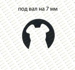 Стопорное кольцо в фиксатор ф7