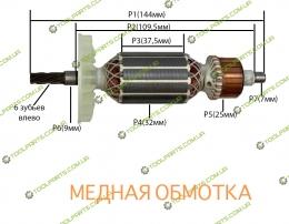 Якорь на дрель Ритм МЭС-450ЭР