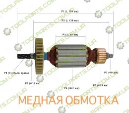 Якорь на дисковую пилу EINHELL PRO WORK PHS 1200/1
