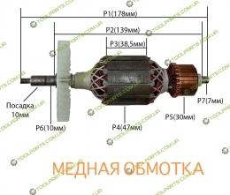 Якорь на цепную пилу Элпром ЭПЦ-2600