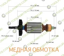 Якорь на перфоратор Электромаш ПЭ-1380
