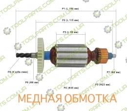 Якір на дриль ТЕМП ДЕУ-780